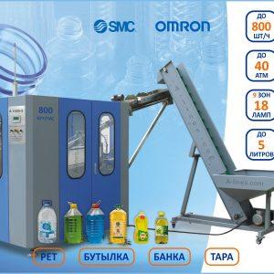 Vyduv-pet-butylok-banok-tary-Avtomat-A-1000-5-litrov-Liniya-rozliva-butylkov-flakonov-kanistr-konteynerov-2-3-4-litra